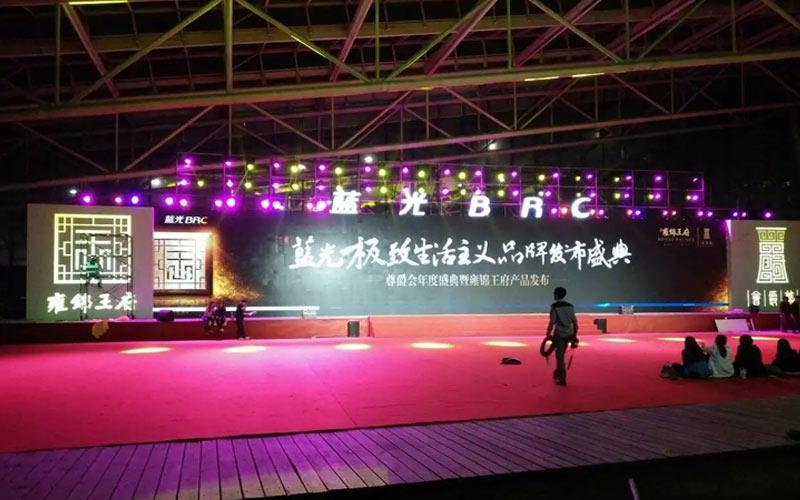 成都-金沙博物馆 蓝光房产新楼盘发布会